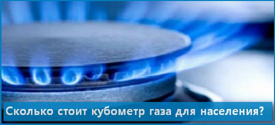 Сколько стоит кубометр газа для населения (от 30.03.2016)