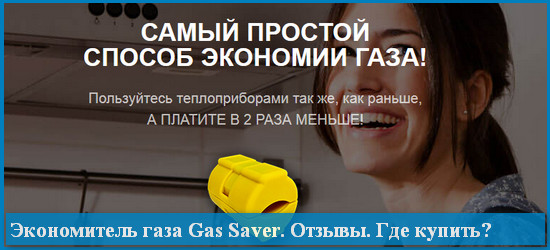 Экономитель газа GasSaver. Отзывы. Где купить?