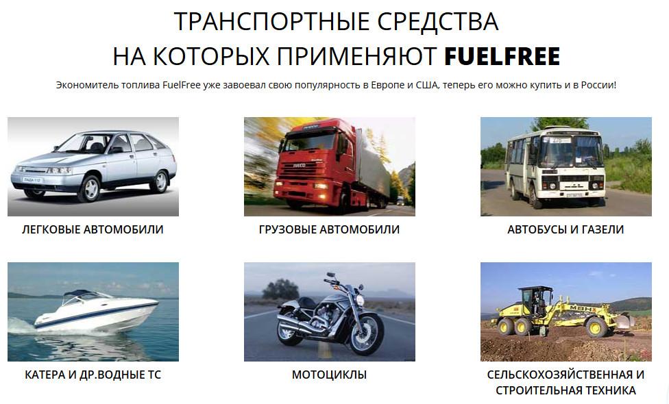 На каких транспортных средствах применяют FuelFree