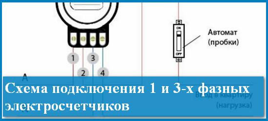 Схема подключения одно и трехфазного электросчетчика