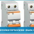 Вводные автоматические выключатели