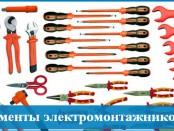 Инструменты электромонтажников