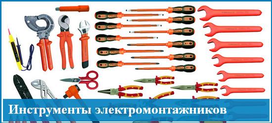 Инструменты электромонтажников и СИЗы