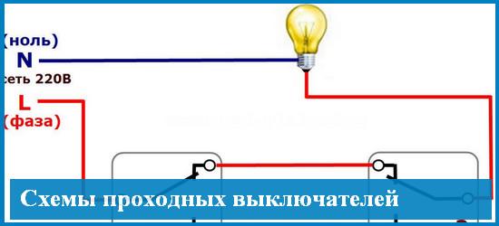Схемы проходных выключателей с двух и трех мест