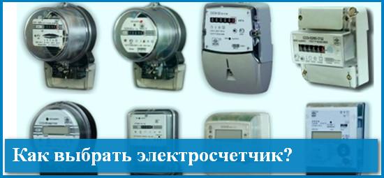 Электросчётчики