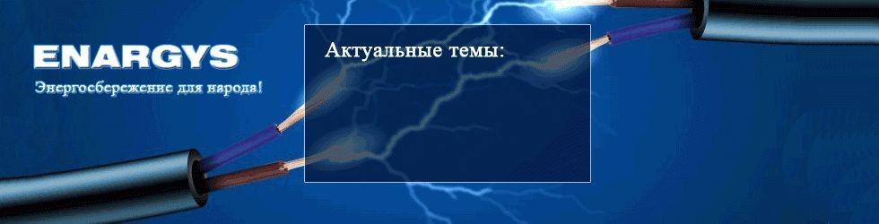 ENARGYS.RU | ЭНЕРГОСБЕРЕЖЕНИЕ
