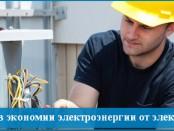 5 советов экономии электроэнергии
