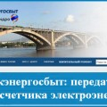 Красноярскэнергосбыт: передать показания счетчика электроэнергии