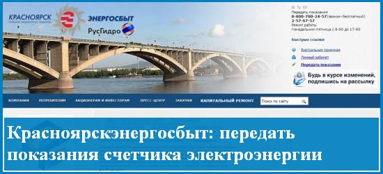 Передать показания электроэнергии КрасноярскЭнергосбыт: пошаговая инструкция