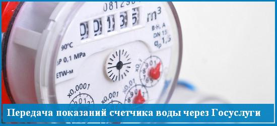 Передача показаний счетчика воды через Госуслуги: полная инструкция