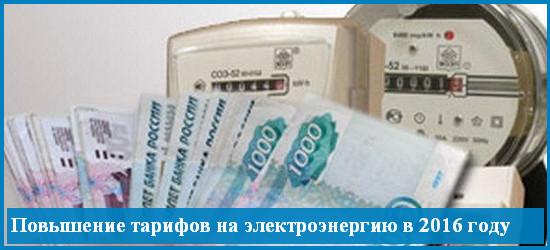 Повышение тарифов на электроэнергию в 2016 году в России: что произошло и что еще ждет?