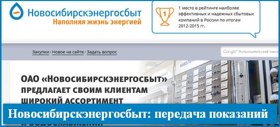 Новосибирскэнергосбыт: передача показаний счетчиков электроэнергии