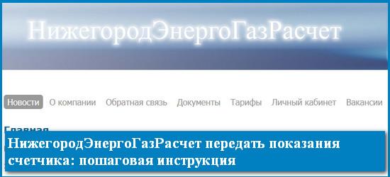 Как передать показания счетчика в НижегородЭнергоГазРасчет