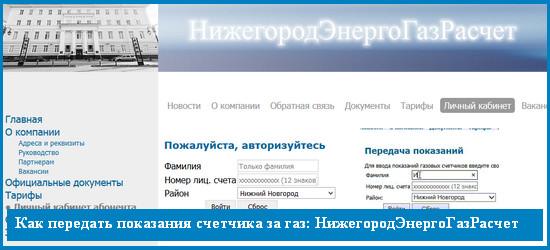 Как передать показания счетчика за газ в Нижнем Новгороде: Нижегородэнергогазрасчет