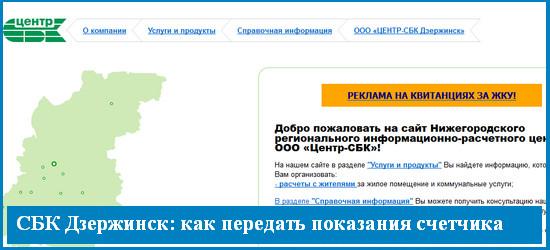 Центр СБК Дзержинск: как передать показания счетчика