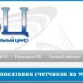 kvc nn ru передать показания счетчика