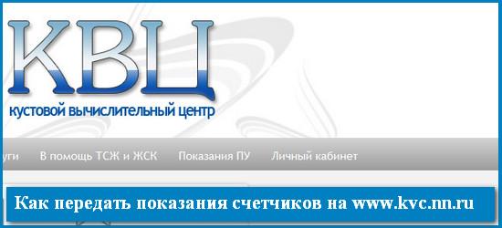 Как передать показания счетчика на www kvc nn ru