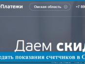 передать показания счетчиков омск