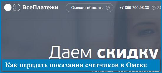 Как передать показания счетчиков через интернет в Омске