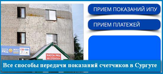 Как передать показания счетчиков в Сургуте