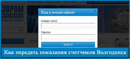 Как передать показания счетчиков Волгодонск