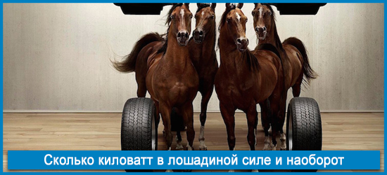 Сколько киловатт в лошадиной силе и наоборот