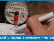 Komplat ru: передать показания – инструкция