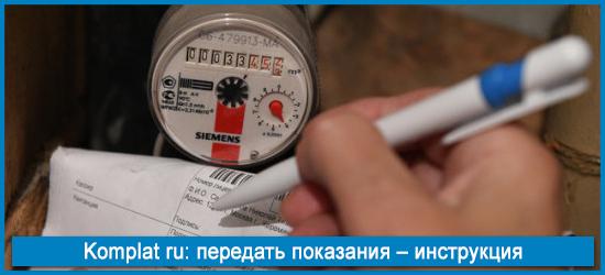Как передать показания Komplat ru: инструкция