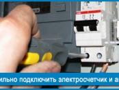 Как правильно подключить электросчетчик и автоматы?