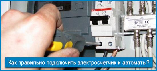 Как правильно подключить электросчетчик и автоматы: правила и схемы