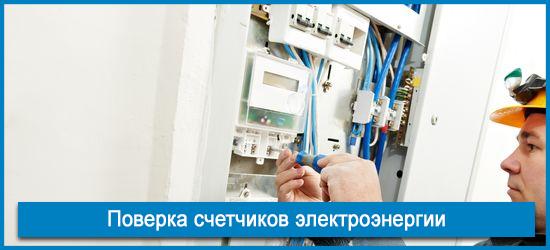 Поверка счетчиков электроэнергии: все нюансы процедуры
