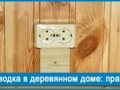 Проводка в деревянном доме: правила