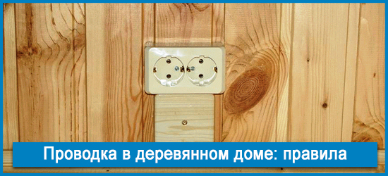 Как монтируется проводка в деревянном доме: основные правила