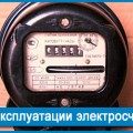 Срок эксплуатации электросчетчика