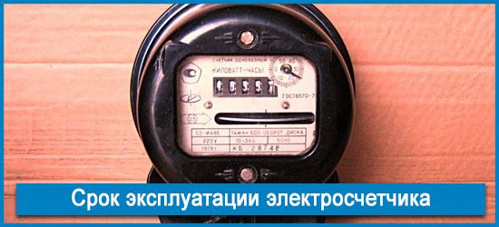 Срок эксплуатации электросчетчика разных видов