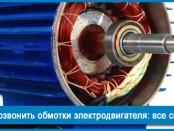 Как прозвонить обмотки электродвигателя: все способы