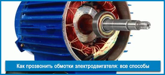 Как прозвонить обмотки электродвигателя: проверенные способы