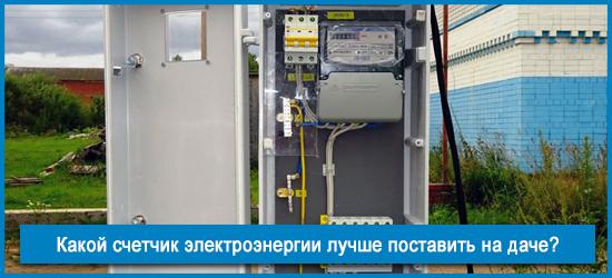 Какой счетчик электроэнергии лучше поставить на даче: выбираем оптимальный