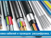 Маркировка кабелей и проводов: расшифровка, таблица