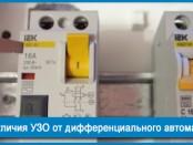 Отличия УЗО от дифференциального автомата
