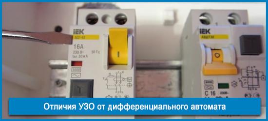 В чем отличия УЗО от дифференциального автомата?