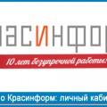 Инструкция по Красинформ: личный кабинет передать показания