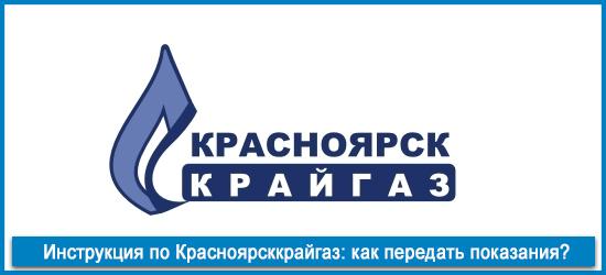 Инструкция по Красноярсккрайгаз: как передать показания?