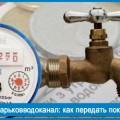 Инструкция по Харьковводоканал: как передать показания счетчиков