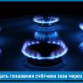 Как передать показания счётчика газа через интернет?