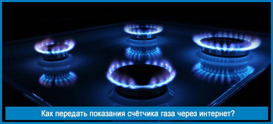 Как передать показания счётчика газа через интернет: все способы