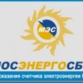 Как передать показания счетчика электроэнергии Мосэнергосбыт?