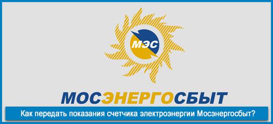 установка водосчетчиков мосэнергосбыт отзывы Перголицци, Лаура