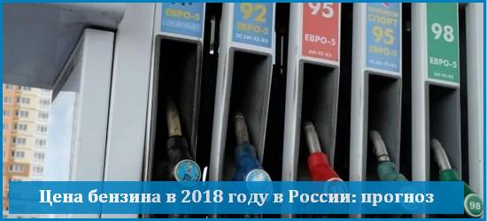 На сколько подорожает бензин в 2018 году в России: прогноз