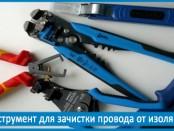 Инструмент для зачистки провода от изоляции